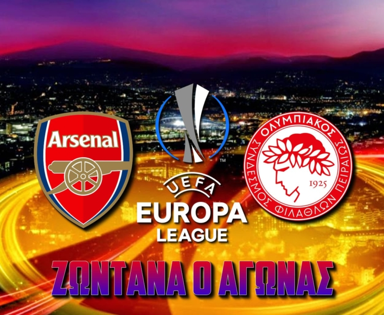 arsenal olybiakos live streaming epanaliptikos europa league