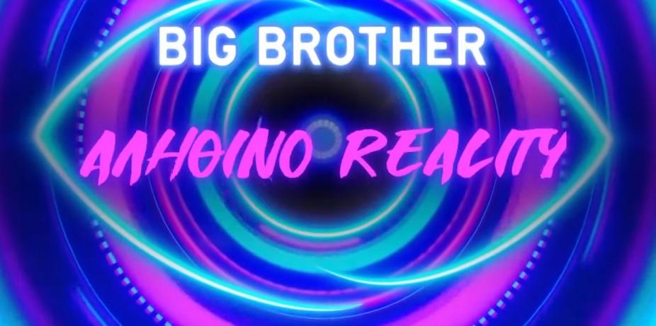 big brother stin apomonosi oi paiktes allazei i premiera