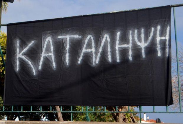 Δεκάδες καταλήψεις σε σχολεία ανά την Ελλάδα