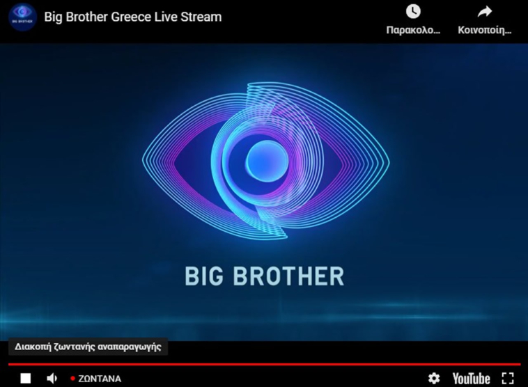big brother anoixe xana to live streaming vinteo