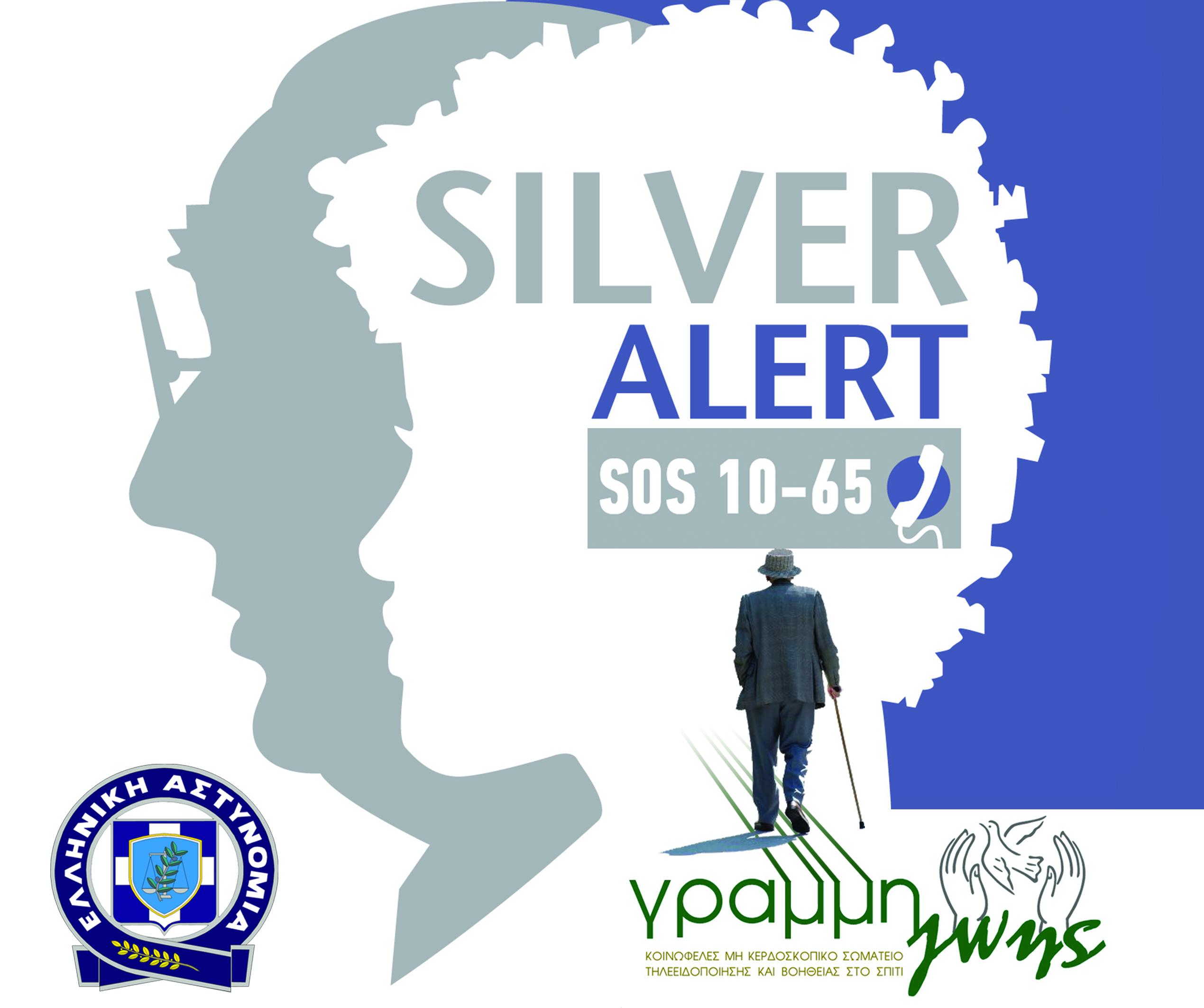 Silver alert: Νεκρή 90χρονη στην Κερίου της Ζάκυνθου