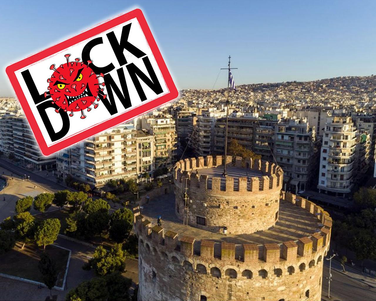 Θεσσαλονίκη και Σέρρες μόνο με SMS