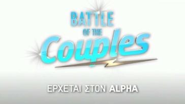 Battle of the Couples: Στον αέρα το trailer για το νέο ριάλιτι