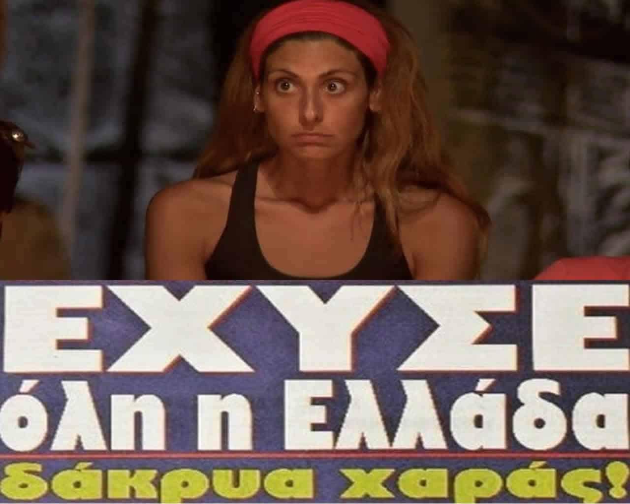Survivor 4: «Έχυσε όλη η Ελλάδα...δάκρυα χαράς» με την αποχώρηση της Σαλαγκούδη